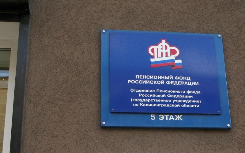 otdelenie pensionnogo fonda rf po kaliningradskoj oblasti pensija v 2018 godu v rossii vse o pensii 1893964