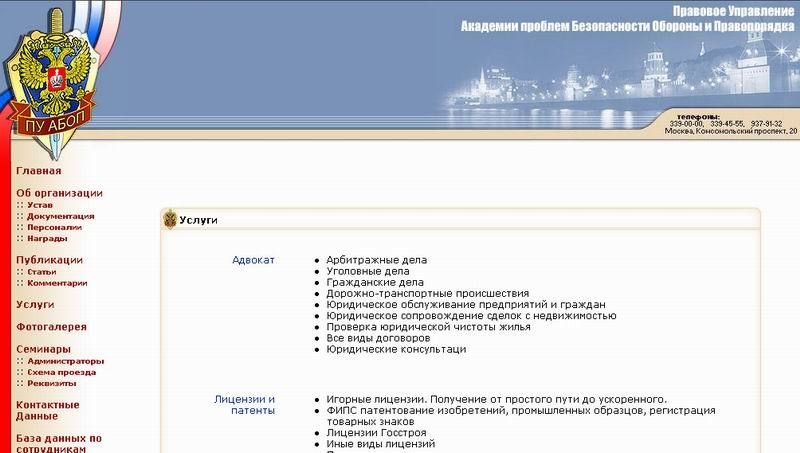 patent dlja sozdanija prodvizhenija veb sajtov i programmirovanija a88e053