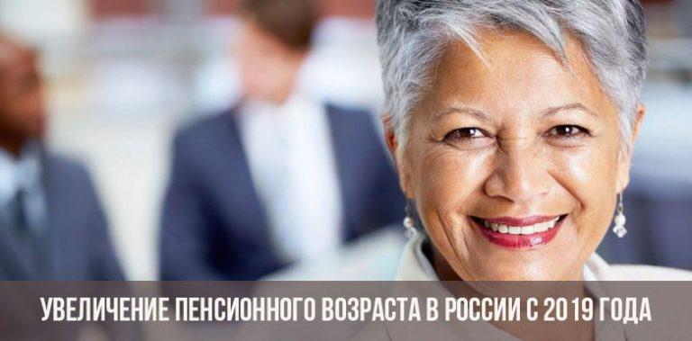 pensionnyj vozrast v rossii s 2019 goda poslednie novosti vse o pensii 52d0902
