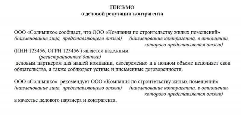 pismo o delovoj reputacii juridicheskogo lica obrazec dlja banka b0bfe67