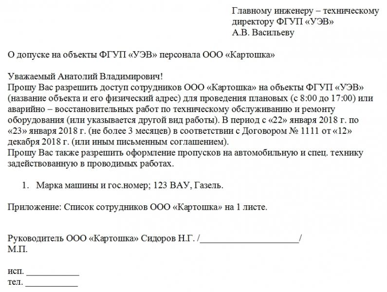 pismo o dopuske sotrudnikov na obekt obrazec i blank 2018 goda 99d636d
