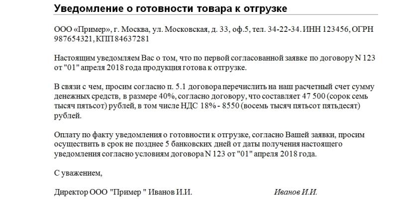 pismo o gotovnosti tovara k otgruzke obrazec blank 2018 9093489