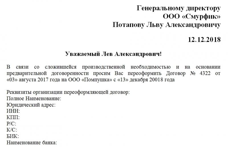 pismo o perezakljuchenii dogovora na druguju kompaniju obrazec e810c4f