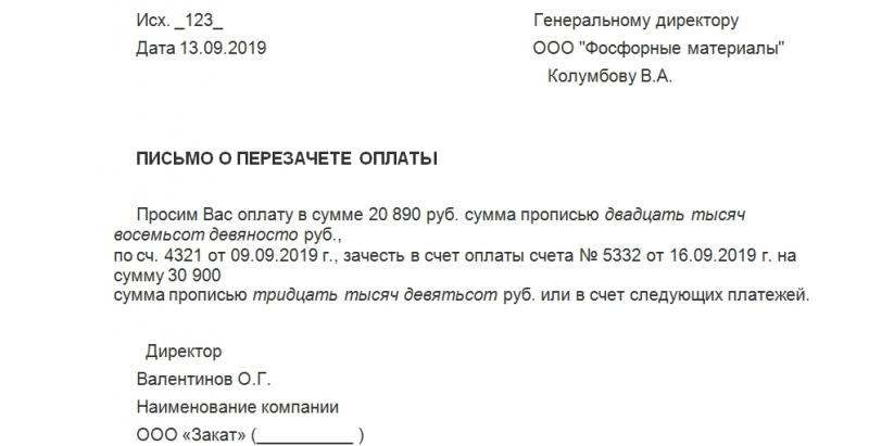 pismo o zachete pereplaty postavshhiku obrazec blank 2018 c97d39a