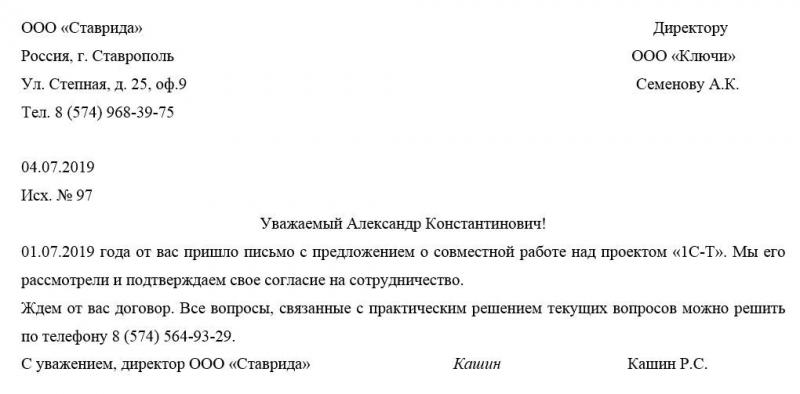 pismo podtverzhdenie obrazec napisanija 2018 goda b1342da