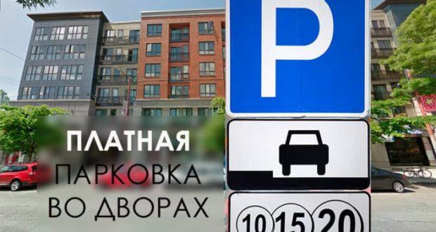 platnye parkovki vo dvorah zhilyh domov 2018 goda a29d2d1