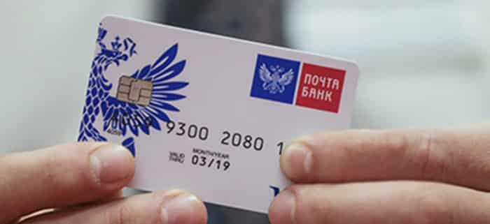 где оплатить почта банк без комиссии