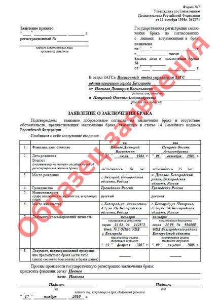 podacha zajavlenija v zags na registraciju braka 6bc28be