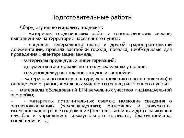 porjadok provedenija inventarizacii zemelnyh uchastkov 679552b