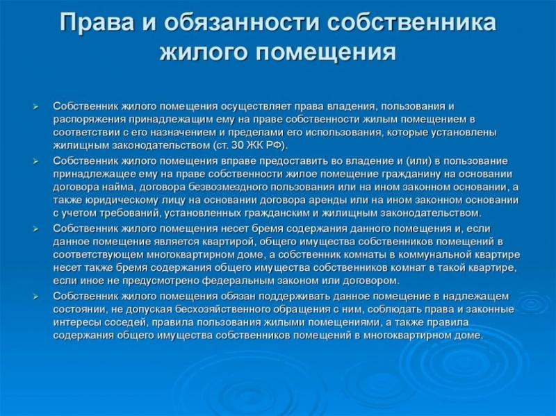 prava i objazannosti sobstvennika zhilogo pomeshhenija spravka dlja vladelca kvartiry 901e54a