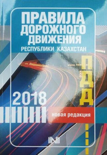 pravila dorozhnogo dvizhenija pdd v respublike kazahstan v 2018 godu c643b2d