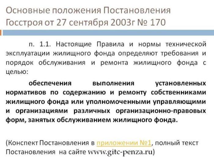 pravila i normy tehnicheskoj ekspluatacii zhilishhnogo fonda 2018 god 8fcf85a