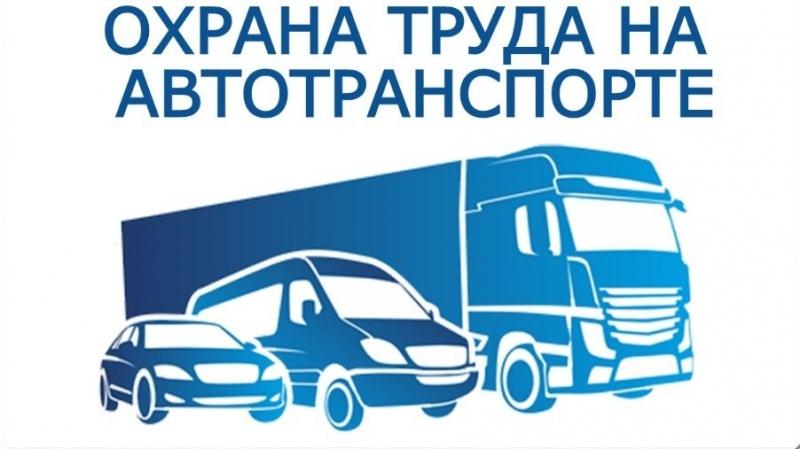 pravila po ohrane truda na avtomobilnom transporte 811d08a