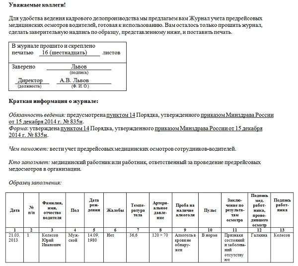 predrejsovyj medosmotr voditelej porjadok provedenija 51db365