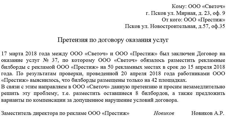 pretenzija po dogovoru okazanija uslug obrazec 2018 goda 2198eb1
