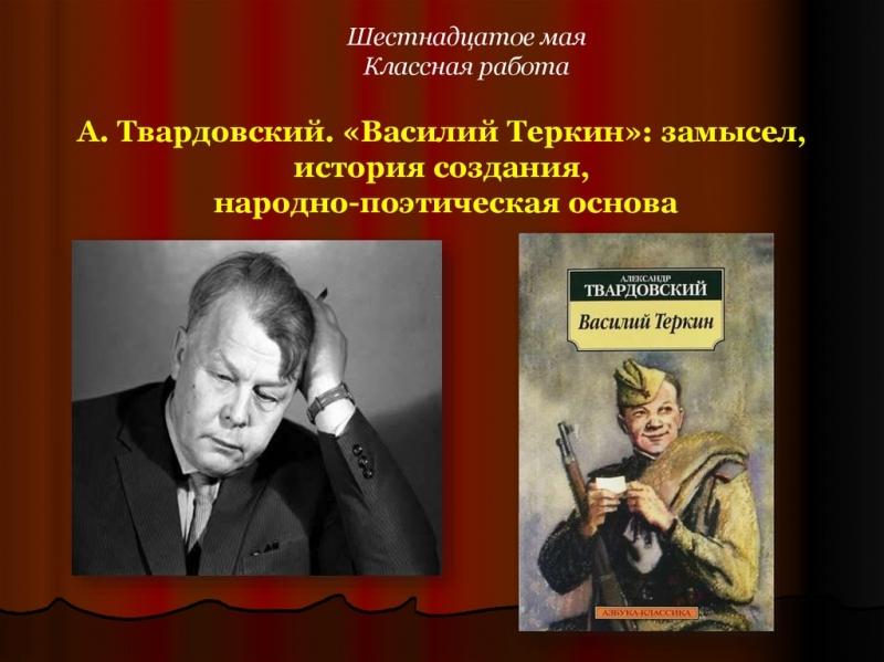 prezentacija po poeme vasilij terkin tvardovskogo istorija sozdanija i illjustracii 18b6b43