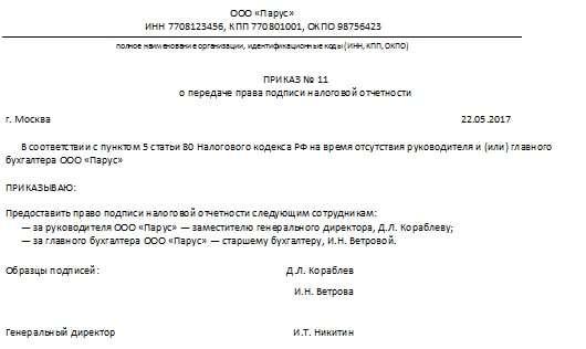prikaz na pravo podpisi pervichnyh dokumentov obrazec 2018 goda 4891fd9
