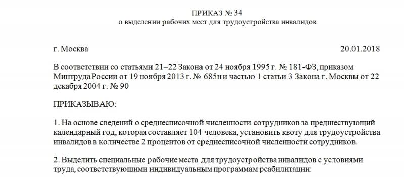 prikaz o kvotirovanii rabochih mest dlja invalidov obrazec blank 2018 20f783d