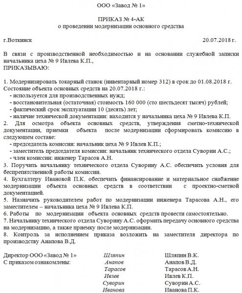 Приказ о модернизации основного средства. образец и бланк 2018 года