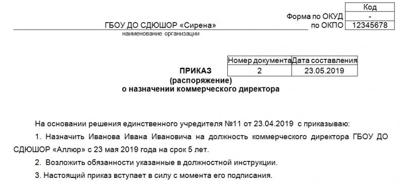 prikaz o naznachenii kommercheskogo direktora obrazec blank 2018 fca73b2
