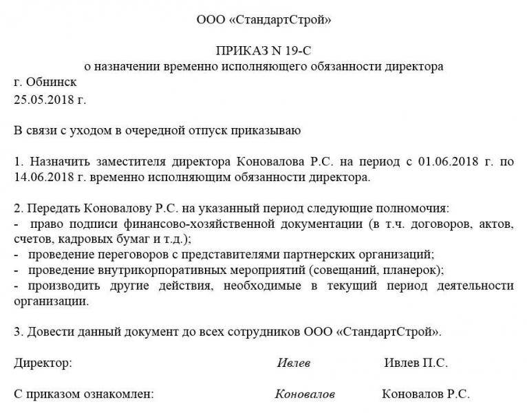 prikaz o naznachenii vrio direktora obrazec 2018 goda b14fab6