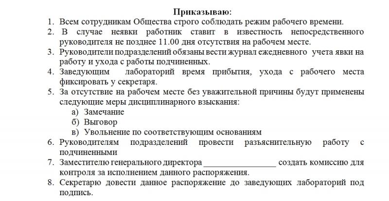 prikaz o sobljudenii trudovoj discipliny blank i obrazec 2018 goda 8538909