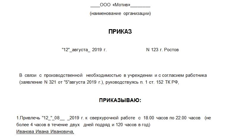 prikaz o sverhurochnoj rabote obrazec i blank 2018 goda b45294e