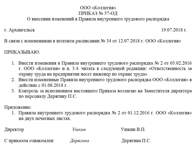 prikaz o vnesenii izmenenij v pravila vnutrennego trudovogo rasporjadka 9d99889
