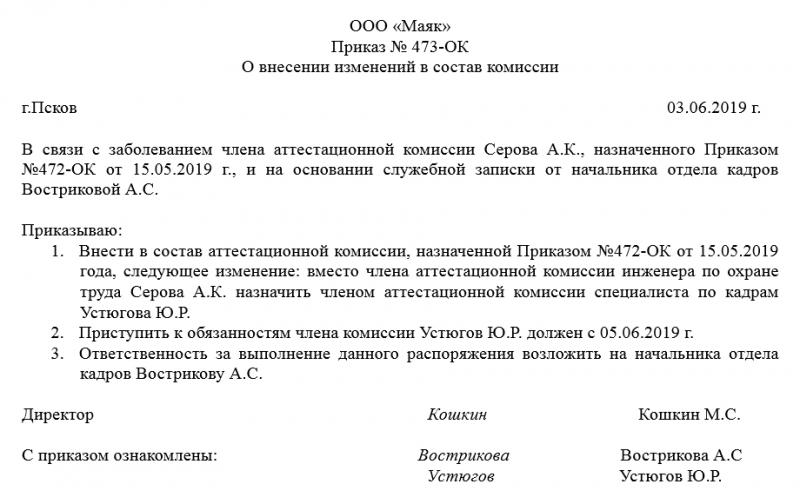 prikaz o vnesenii izmenenij v sostav komissii obrazec 2018 goda 9001bfe