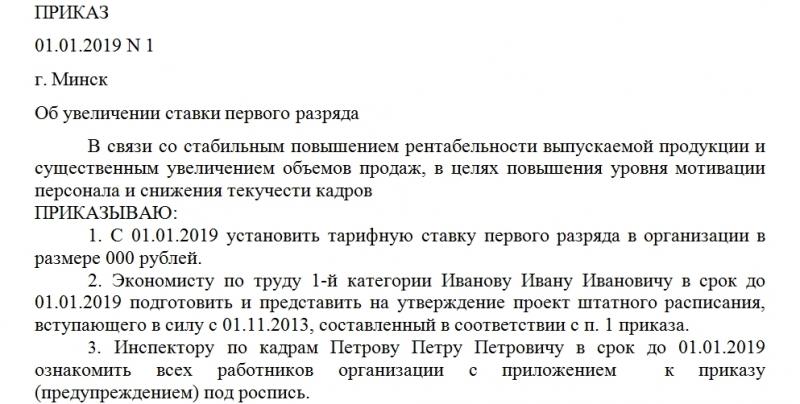 prikaz ob izmenenii tarifnoj stavki obrazec i blank 2018 goda 0156c76
