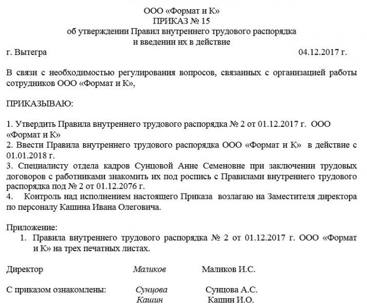prikaz ob utverzhdenii pravil vnutrennego trudovogo rasporjadka obrazec 2d83897