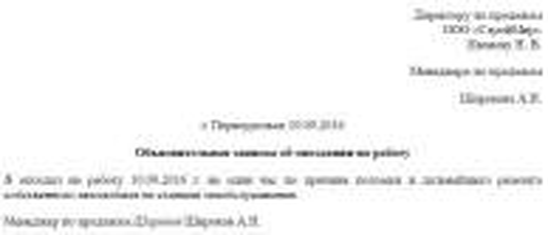 primer objasnitelnoj zapiski o nesvoevremennom predostavlenii dokumentov 012e6cb