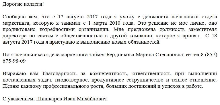 primer proshhalnogo pisma kollegam pri uhode v dekret d26412c