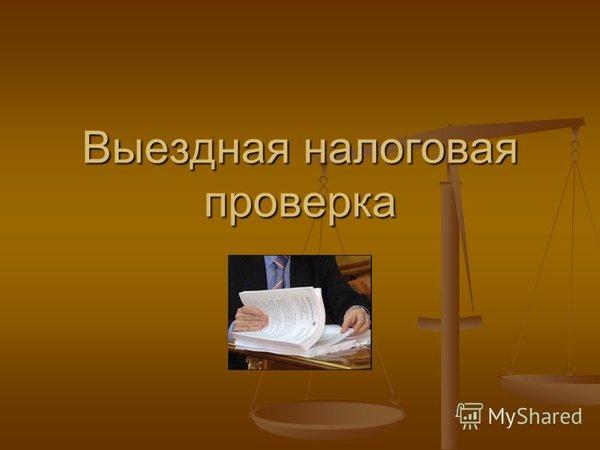 priostanovlenie vyezdnoj nalogovoj proverki 0640368