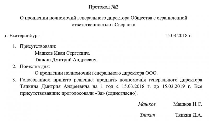 protokol o prodlenii polnomochij generalnogo direktora obrazec 2018 goda d2df67e