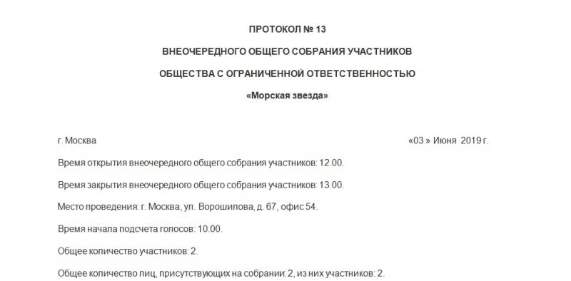 protokol o vyplate dividendov ooo obrazec i blank 2018 15c89db