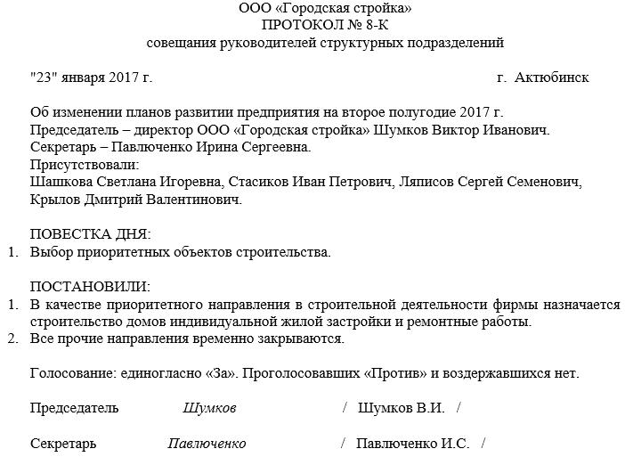 protokol vstrechi s klientom obrazec i blank 2018 goda c0e9b25
