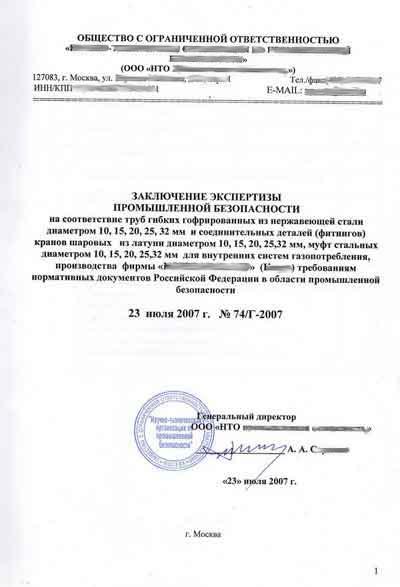 provedenie ekspertizy promyshlennoj bezopasnosti pravila obekty 893f905