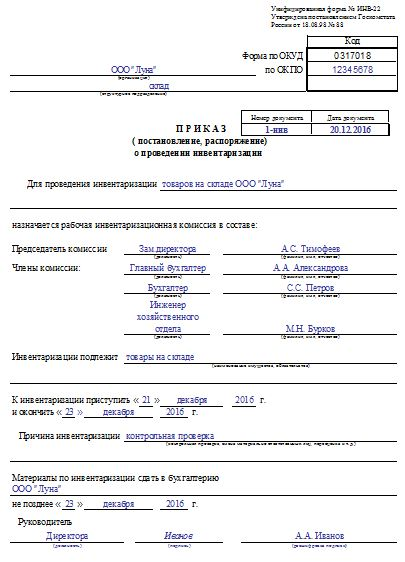 provedenie inventarizacii tovarov na sklade 6582787
