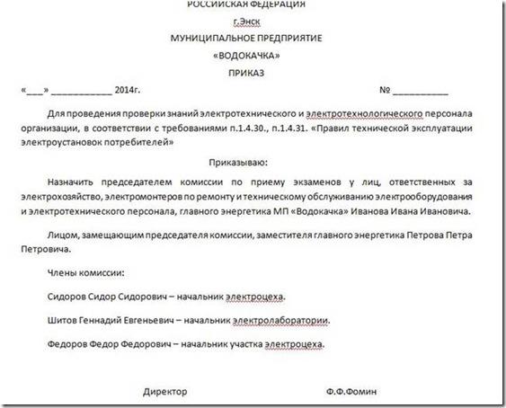 proverka znanij personala po elektrobezopasnosti 8da2e6a