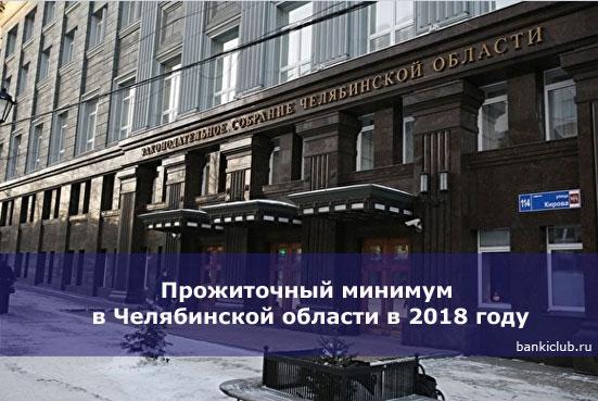 prozhitochnyj minimum v cheljabinskoj oblasti v 2018 godu a70a3e0