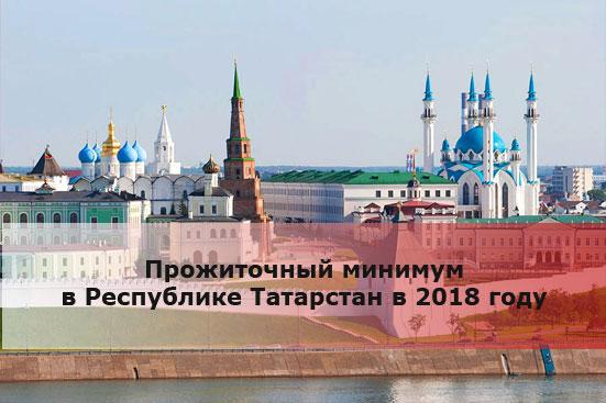 prozhitochnyj minimum v respublike tatarstan v 2018 godu 3f171c5