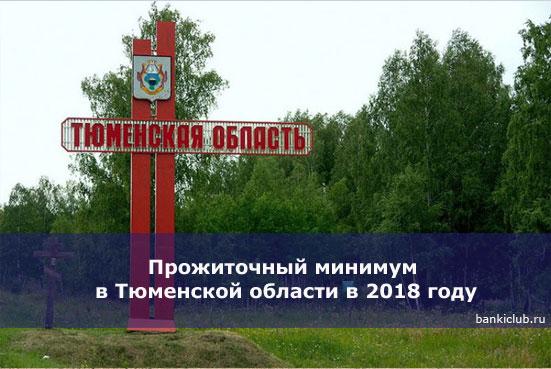 prozhitochnyj minimum v tjumenskoj oblasti v 2018 godu 7505e82