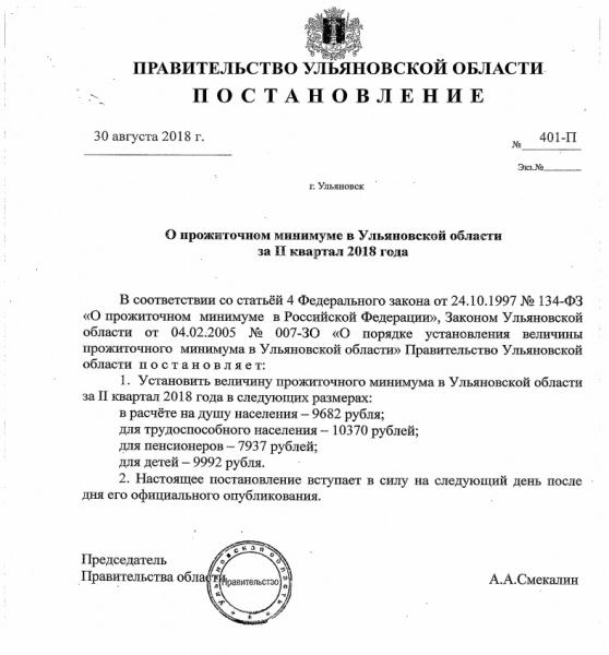 prozhitochnyj minimum v uljanovskoj oblasti v 2018 godu f57d73d