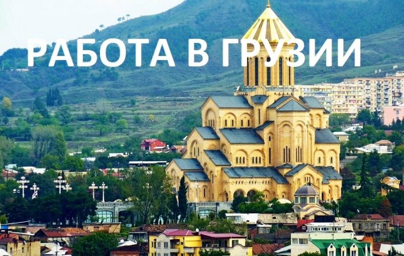 rabota i vakansii v gruzii dlja russkojazychnyh v 2018 godu 45482ff