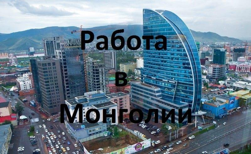 rabota i vakansii v mongolii dlja russkih v 2018 godu 207331e