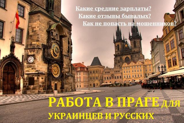 rabota i vakansii v prage dlja russkih i ukraincev v 2018 godu 80b98e6