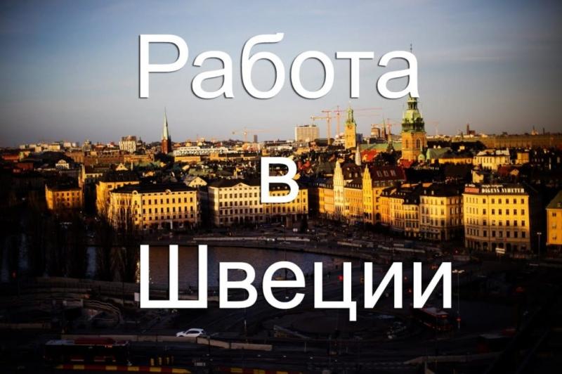rabota i vakansii v shvecii dlja ukraincev russkih i belorusov v 2018 godu c767b97