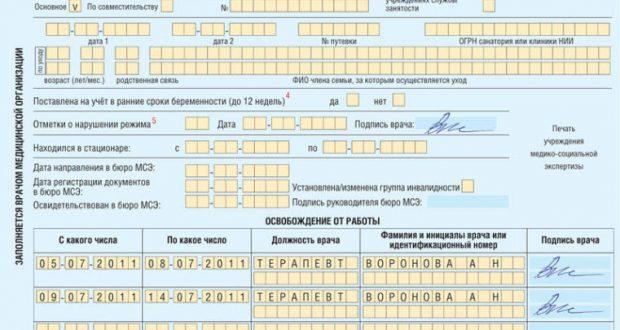 raschet bolnichnogo v 2018 godu porjadok primery pravila b400654