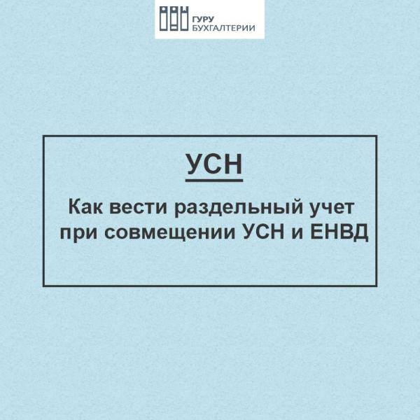 razdelnyj uchet pri sovmeshhenii usn i envd a2bc626